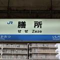 Photos: 膳所駅 Zeze Sta.