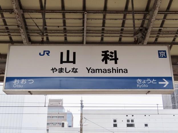 山科駅 Yamashina Sta.