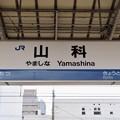 Photos: 山科駅 Yamashina Sta.