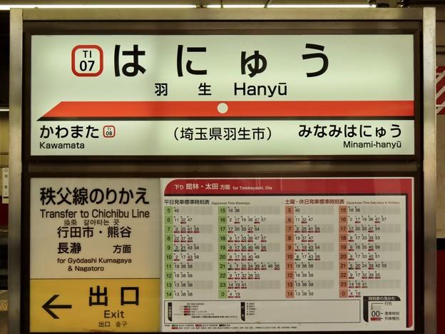 羽生駅 Hanyu Sta.