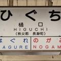 樋口駅 HIGUCHI Sta.