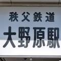 大野原駅 ONOHARA Sta.