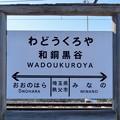 和銅黒谷駅 WADOKUROYA Sta.