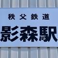 影森駅 KAGEMORI Sta.