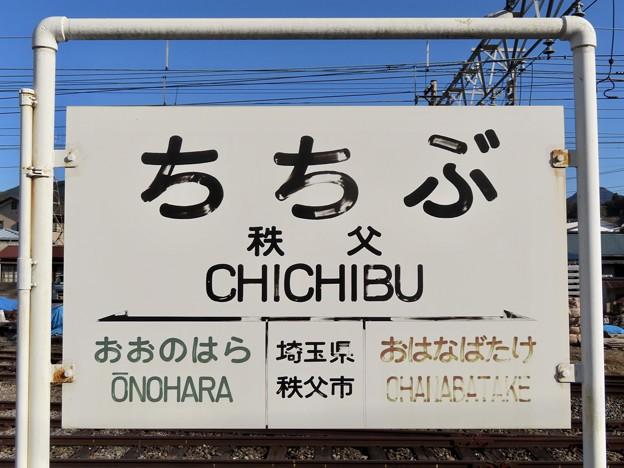秩父駅 CHICHIBU Sta.