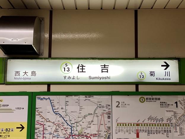 住吉駅 Sumiyoshi Sta.