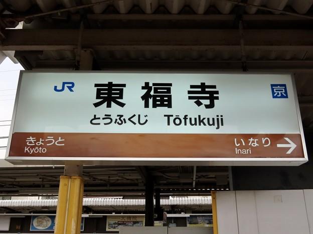 東福寺駅 Tofukuji Sta.