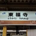 Photos: 東福寺駅 Tofukuji Sta.