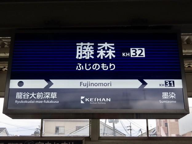 藤森駅 Fujinomori Sta.