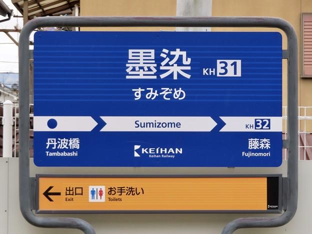 墨染駅 Sumizome Sta.