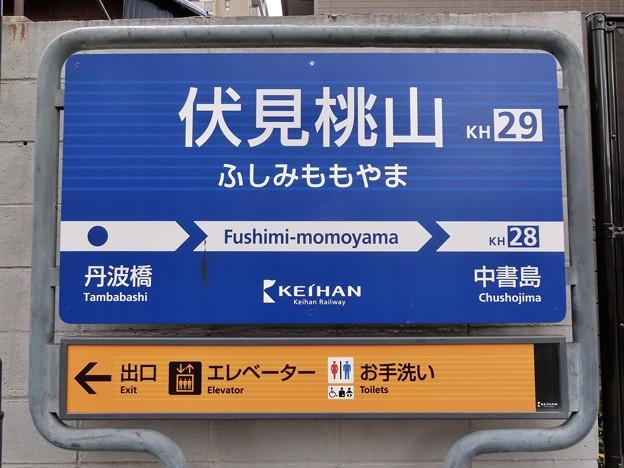 伏見桃山駅 Fushimi-momoyama Sta.