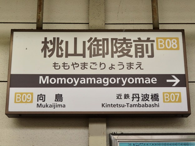 桃山御陵前駅 Momoyamagoryomae Sta.