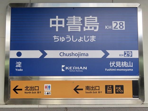 中書島駅 Chushojima Sta.