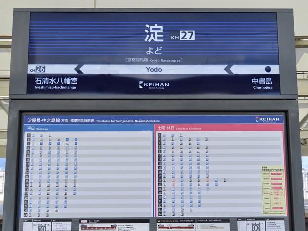 淀駅 Yodo Sta.