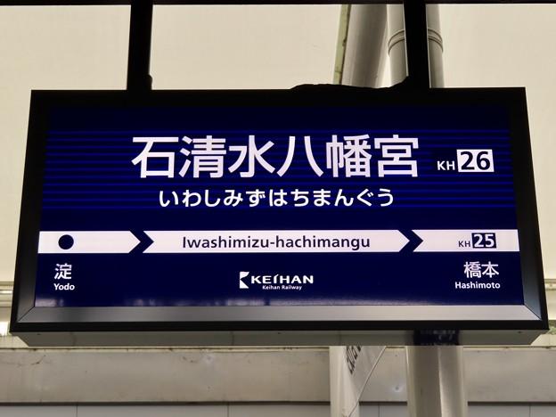 石清水八幡宮駅 Iwashimizu-hachimangu Sta.