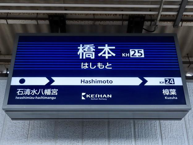 橋本駅 Hashimoto Sta.