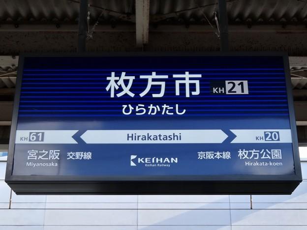 枚方市駅 Hirakatashi Sta.
