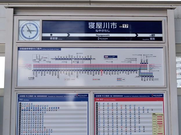 寝屋川市駅 Neyagawashi Sta.
