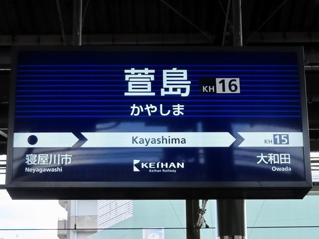 萱島駅 Kayashima Sta.