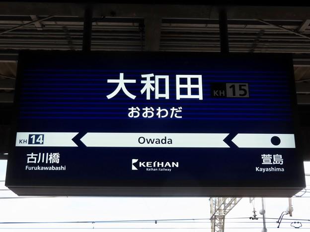 大和田駅 Owada Sta.