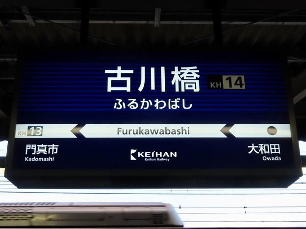 古川橋駅 Furukawabashi Sta.