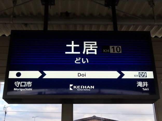 土居駅 Doi Sta.