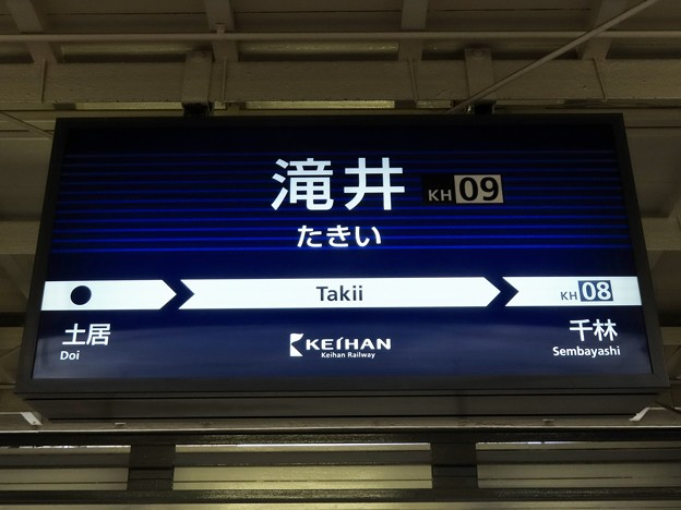 滝井駅 Takii Sta.