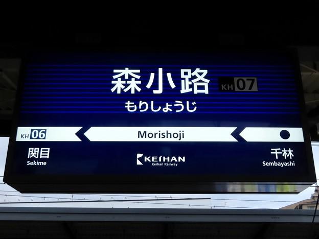 森小路駅 Morishoji Sta.