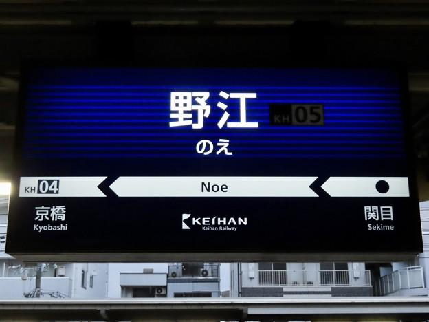 野江駅 Noe Sta.