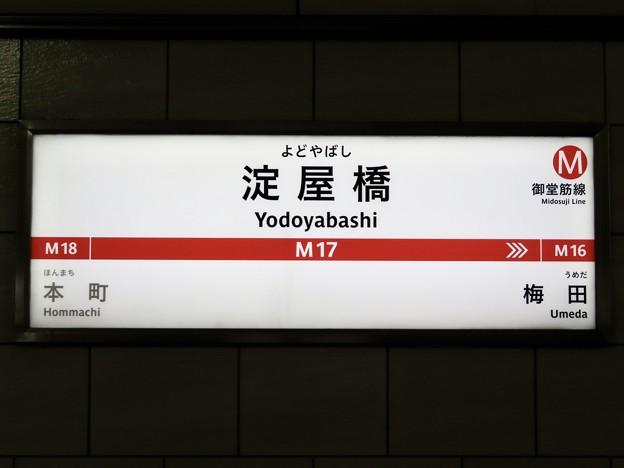 淀屋橋駅 Yodoyabashi Sta.