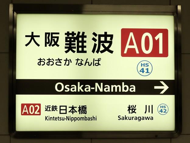 大阪梅田駅 Osaka-Namba Sta.