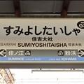 Photos: 住吉大社駅 SUMIYOSHITAISHA Sta.