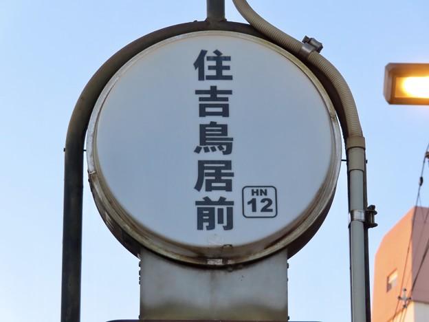 住吉鳥居前停留場 SUMIYOSHITORIIMAE Sta.