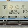 Photos: 住ノ江駅 SUMINOE Sta.