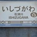 Photos: 石津川駅