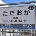Photos: 忠岡駅 TADAOKA Sta.