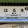 Photos: 春木駅 HARUKI Sta.