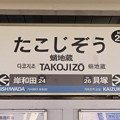 Photos: 蛸地蔵駅 TAKOJIZO Sta.