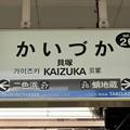 Photos: 貝塚駅 KAIZUKA Sta.