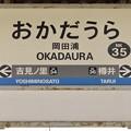 Photos: 岡田浦駅 OKADAURA Sta.