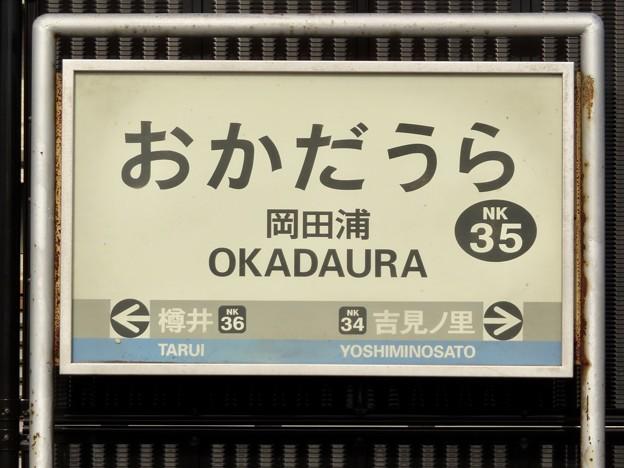 岡田浦駅 OKADAURA Sta.