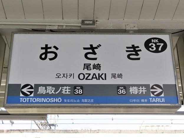尾崎駅 OZAKI Sta.