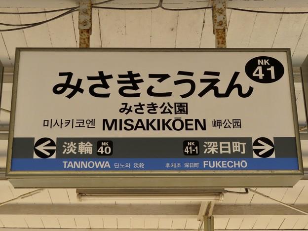 みさき公園駅 MISAKIKOEN Sta.