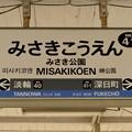Photos: みさき公園駅 MISAKIKOEN Sta.