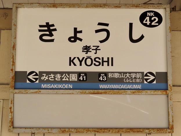 孝子駅 KYOSHI Sta.