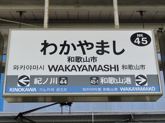 和歌山市駅 WAKAYAMASHI Sta.
