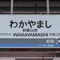 Photos: 和歌山市駅 Wakayamashi Sta.