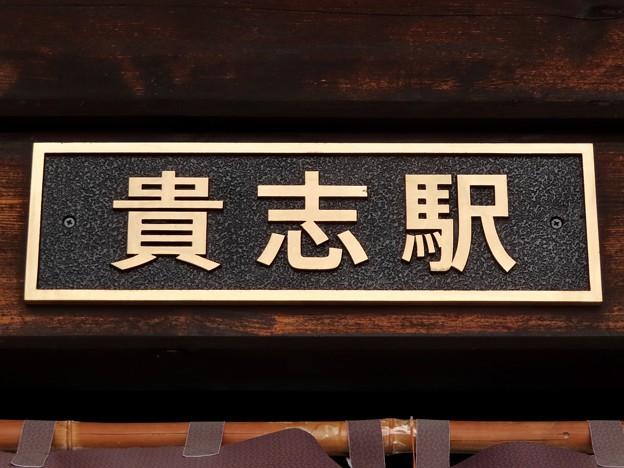 貴志駅 KISHI Sta.