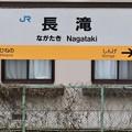Photos: 長滝駅 Nagataki Sta.