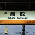 Photos: 熊取駅 Kumatori Sta.